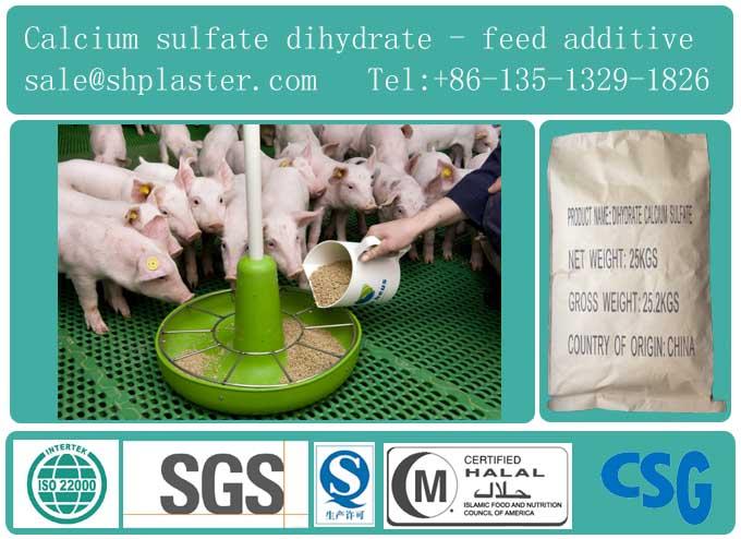 飼料添加物二水石膏粉 AP95